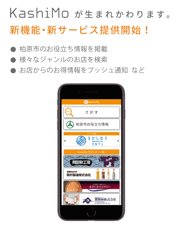 「KashiMo」アプリのメリット