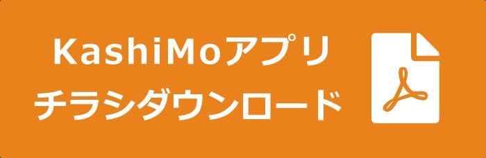 KashiMoアプリ チラシダウンロード