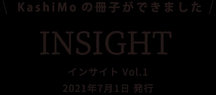 KashiMoの冊子ができました INSIGHT インサイト Vol.1 2021年7月1日 発行